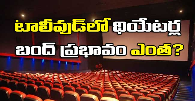 Cinema Theaters Bandh in South India