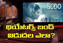 Sai Pallavi Kanam Movie Affected By Cinema Theaters Bandh