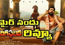 Umair Sandhu Review For Rangasthalam Movie