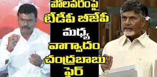 words of war between TDP and BJP over Polavaram project in AP assembly