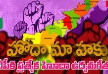 Andhra Pradesh Special Status Movement Song