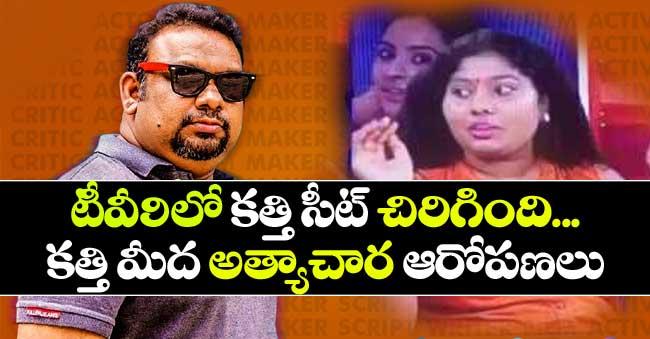 Kathi mahesh made rape attempt on junior artist sunitha