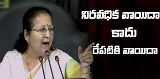 Lok Sabha indefinite meeting postponed