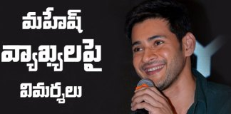 Mahesh Babu Shocking Answer for Media Questions