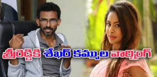 Sekhar Kammula Serious Warning to Sri Reddy