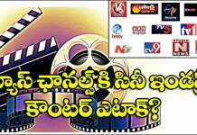 Tollywood Industry to Ban News Channels
