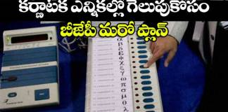 BJP wants to plan EVM tampering in Karnataka elections