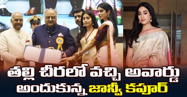 Jahnavi Kapoor Receives National Best Actress Award In Place Of Sri Devi