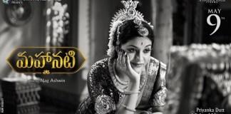 Keerthi Suresh Remuneration For Mahanati Movie