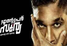 Naa Peru Surya naa illu india Movie Created Record in Kerala
