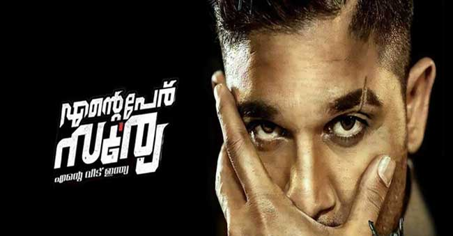 Naa Peru Surya naa illu india Movie Created Record in Kerala