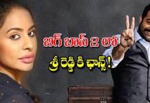 Sri Reddy In Big Boss 2 Chance