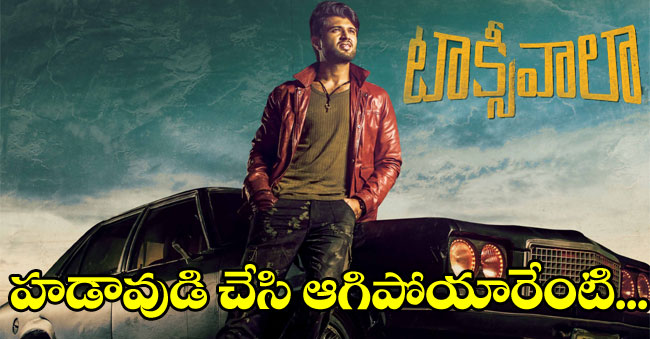 Vijay Devarakonda Taxiwala Movie Release Postponed