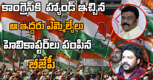 Vijayanagara MLA Anand Singh and Bellary rural MLA nagendra supporting BJP