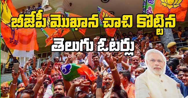 telugu voters gives shock treatment to bjp in karnataka