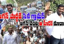 Cine actors support Jagan for Praja Sankalpa Yatra