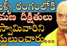 ramana deekshithulu comments on Ap Govt And TTD