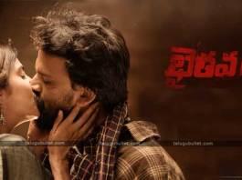 Bhairava Geetha Movie Release On December 7th