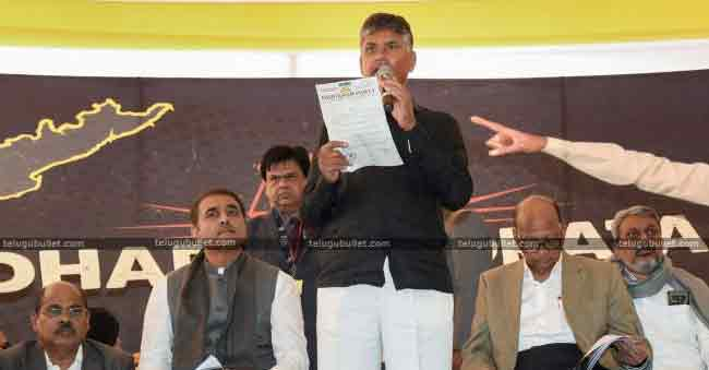 Chandrababu Naidu Ends Deeksha Hits Out Amit Shah Letter In End Speech