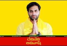 Devineni Avinash To Contest