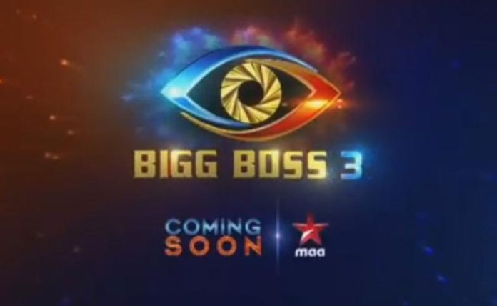 big boss 3 official advertisement
