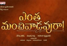 nandamuri hero title logo released