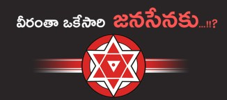 joinings-in-janasenaparty-in-future