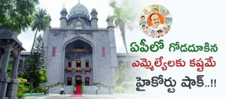 ysrcongress party mlas-highcourt