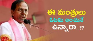 telangana-ministers-trouble-in-elections