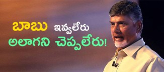 chandrababunaidu diloma on senior leaders demand