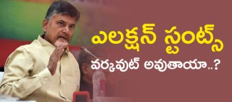andhra pradesh elections 2019 telugu post telugu news