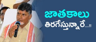 narachandrababunidu candidates selection