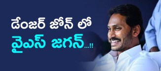 ys-jagan-mohan-reddy-in-danger-zone