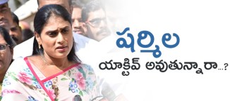 yssharmila-ysrcongressparty