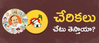 joinings-in-telugudesamcongressparty