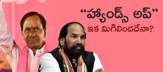 indian-national-congress-telangana-rashtra-samithi