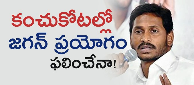 ys-jagan-stratagy-in-telugudesam-party-winning-seats