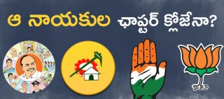 political-leaders-future-in-andhrapradesh
