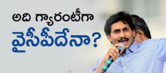 ysr-congress-party-sitting-mp-seat