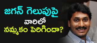 hopes-on-ys-jagan-mohan-reddy-forming-government