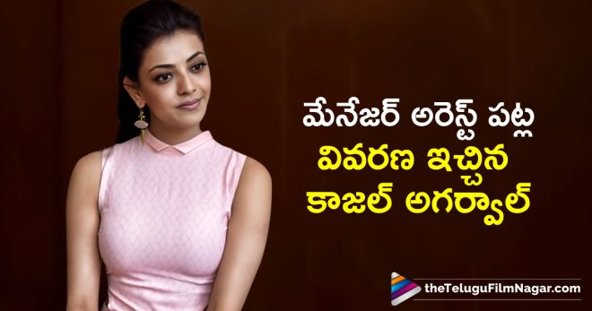 Celebrities Latest News, Kajal about Drugs in Tollywood, Kajal About her Manager Ronnie Arrest, Kajal Agrwal Latest News, Kajal Latest Movie News, Kajal Manger Ronnie Arrest Matter, Tollywood Drugs List, Tollywood Drugs Scandal Latest News, Tollywood Latest News
