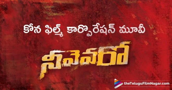 ఆది పినిశెట్టి తాప్సిల సినిమా టైటిల్ను ప్రకటించిన నాని,Telugu Filmnagar,Latest Telugu Movies News,Telugu Film News 2018,Tollywood Cinema Updates,Nani Unveiling Kona Venkat Film Title Neevevaro,Neevevaro Movie Updates,Neevevaro Telugu Movie Latest News,Nani to unveil title of upcoming Aadhi Pinisetty & Taapsee Starrer,Nani to announce the title of Aadhi Pinisetty Next
