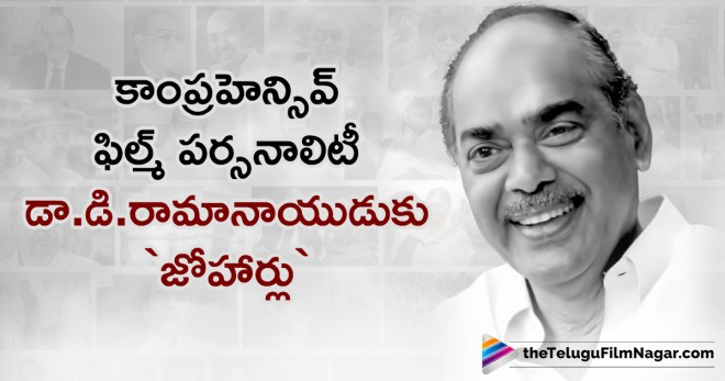 Birthday Wishes To D Ramanaidu, D Ramanaidu Birthday Anniversary Special, D Ramanaidu Birthday Special Video, D Ramanaidu Latest News, Latest Telugu Film News, Telugu Filmnagar, Telugu Movies News 2018, Tollywood Movie Updates, Wishing D Ramanaidu A Very Happy Birthday, ఆశ‌యాల‌న్నింటిని సాధించుకున్న స‌మ‌గ్ర సినీ శిఖ‌రం డా.డి.రామానాయుడు
