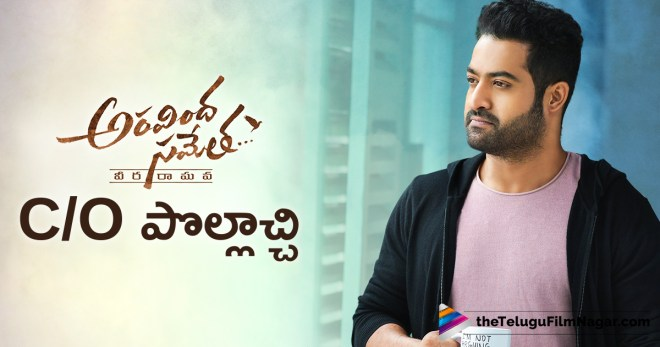 NTR and Trivikram Pollachi Schedule Updates,Latest Telugu Movies News,Telugu Film News 2018,Telugu Filmnagar,Tollywood Movie Updates,Jr NTR Next Movie Updates,Jr NTR and Trivikram Movie Shooting in Pollachi,Aravinda Sametha Veera Raghava Movie Latest News,Aravinda Sametha Veera Raghava Movie Shooting Schedule,పొల్లాచ్చిలో ఎన్టీఆర్ సంద‌డి