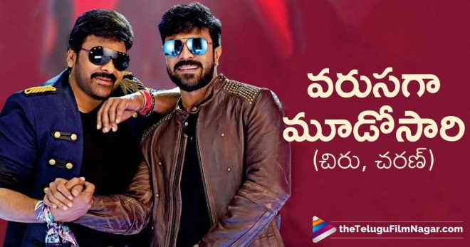 Mega Powerstar Ram Charan Latest News, Ram Charan Next Film News, Ram Charan to Produce Another Movie with Chiru, Ram Charan To Produce Chiranjeevi Next Film Too, Ram Charan Upcoming Movies News, Telugu Film News 2018, Telugu Filmnagar, Telugu Movies News, Tollywood Cinema Updates