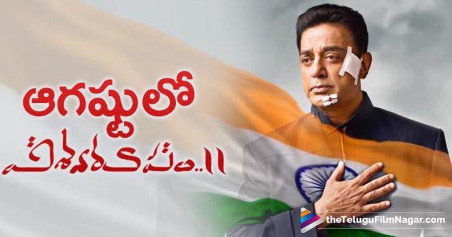 విశ్వరూపం 2 రిలీజ్ డేట్,Telugu Filmnagar,Latest Telugu Movies News,Tollywood Movie Updates,Telugu Film News 2018,Vishwaroopam 2 Release Date Locked,Vishwaroopam 2 Movie Updates,Vishwaroopam 2 Telugu Movie Latest News,Kamal Haasan Vishwaroopam 2 Movie News,Kamal Haasan Vishwaroopam 2 Movie Release Date Locked,Vishwaroopam 2 Movie Release Date Confirmed,Vishwaroopam 2 Telugu Movie Release Date Fixed
