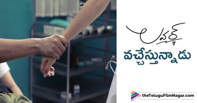 Lover First Look Release Date, Lover First Look Releasing Soon, Lover Movie First Look Updates, Lover Movie Release Date Locked, Lover Movie Updates, Lover Telugu Movie Latest News, Telugu Film News 2018, Telugu Filmnagar, Telugu Movies News, Tollywood Cinema Updates