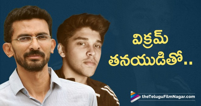 Chiyaan Vikram Son Debut Movie with Sekhar Kammula, Hero Vikram Son Dhruv Debut Movie, Sekhar Kammula To Launch Tamil Star Hero Son, Sekhar Kammula Upcoming Movies, Sekhar Kammula's Next With Chiyaan Vikram's Son, Tamil Star Hero Son Debut Movie with Sekhar Kammula, Telugu Cinema Latest News, Telugu Filmnagar, Tollywood Latest Movie Updates 2018, Vikram's Son Dhruv Telugu Debut Movie