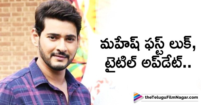 Mahesh Babu 25th First Look Release Date Fixed, Mahesh Babu 25th Movie Title Announcement on August 9th, Mahesh Babu Latest News, #SSSMB 25 Movie First Look, Mahesh25 First Look Title On Mahesh Birthday, Telugu FilmNagar, Latest Telugu Movie News, Tollywood Updates 2018