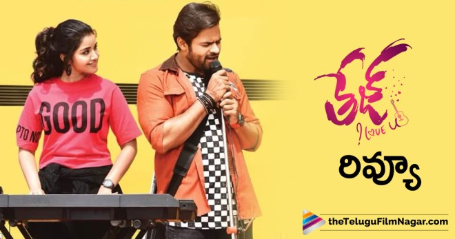Tej I Love You Review,Telugu Filmnagar,Latest Telugu Movie News,Telugu Film News 2018,Tollywood Cinema Updates,Tej I Love You Movie Review,Tej I Love You Telugu Movie Review,Tej I Love You Movie Review & Rating,Tej I Love You Movie Story,Tej I Love You Telugu Movie Live Updates,Tej I Love You Movie Public Talk,Tej I Love You Telugu Movie Public Response,Latest Telugu Movie Reviews